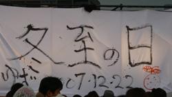 冬至ライブ2007(1)
