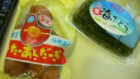 沖縄土産(3)