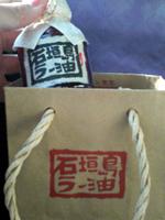沖縄土産(1)